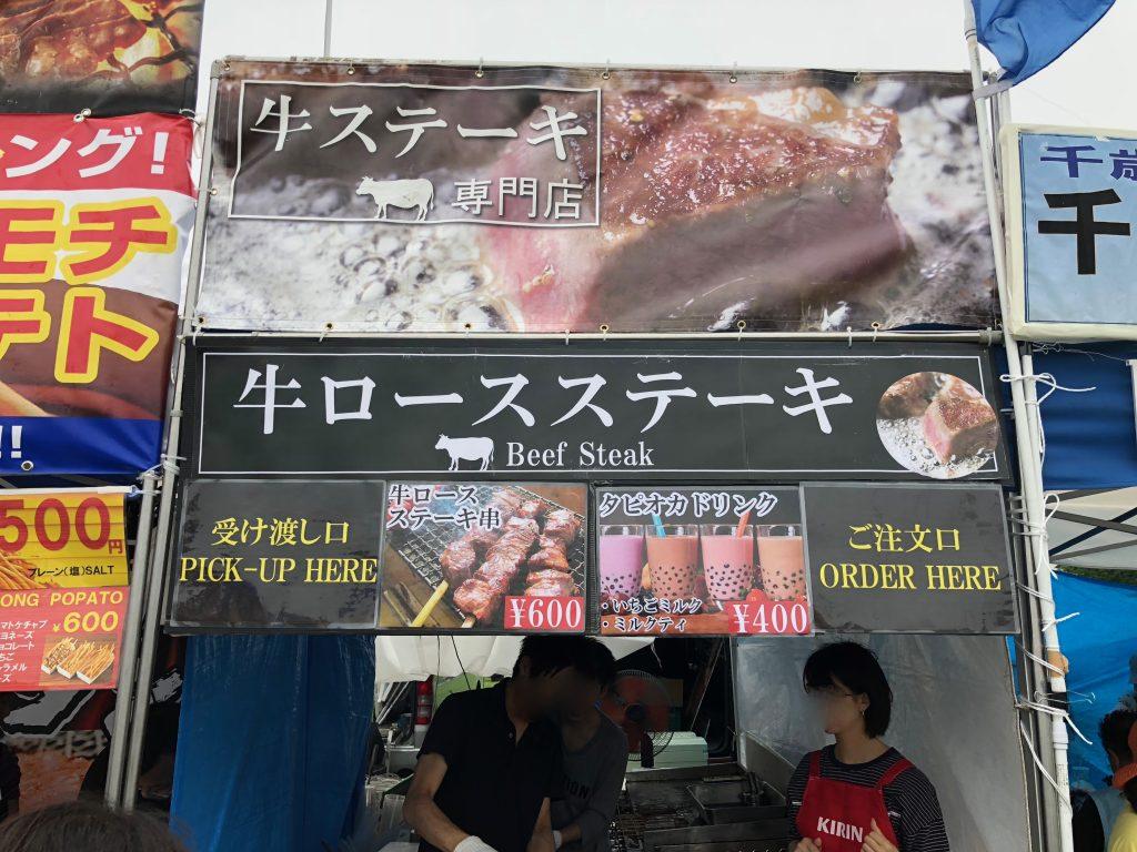 牛ロースステーキ専門店