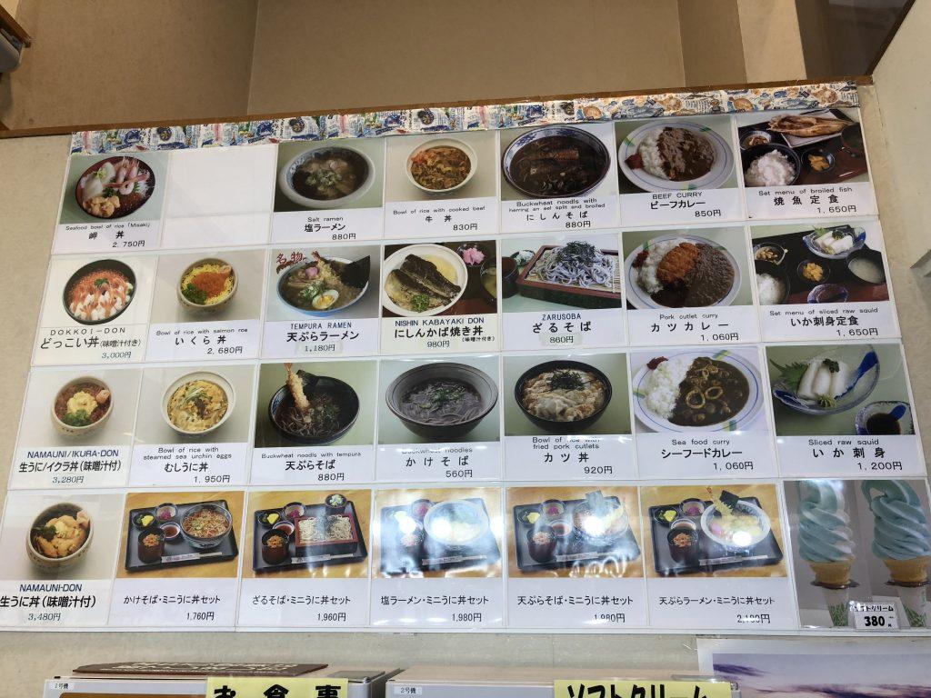 神威岬の食堂のメニュー