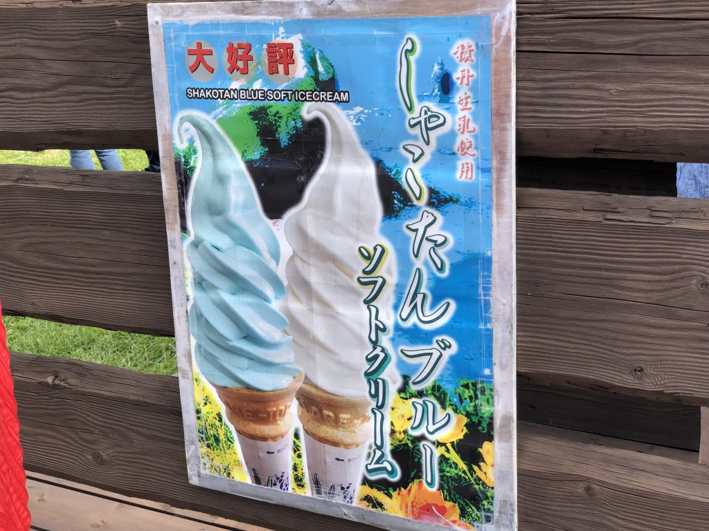 神威岬のソフトクリーム