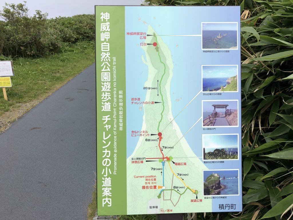神威岬遊歩道案内