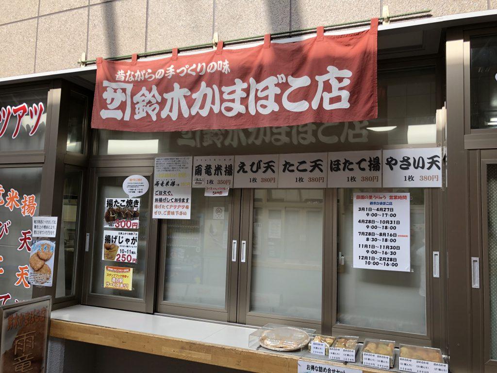 雨竜の道の駅の鈴木かまぼこ店