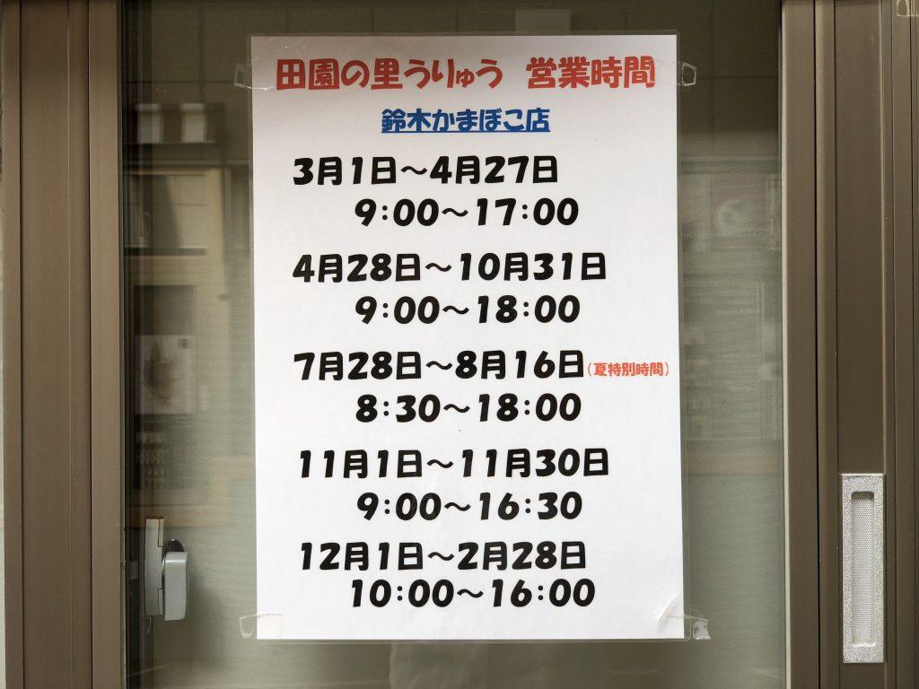 道の駅田園の里うりゅうの鈴木かまぼこ店
