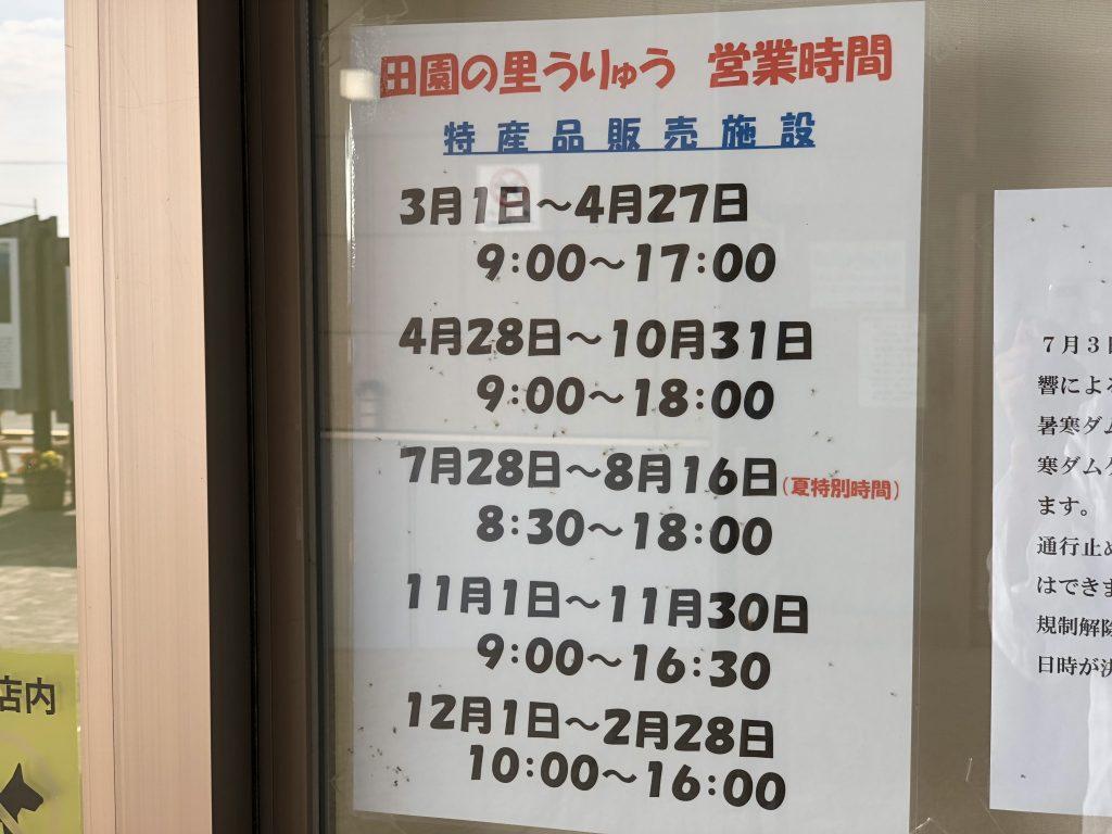 道の駅田園の里うりゅうの直売所の営業時間