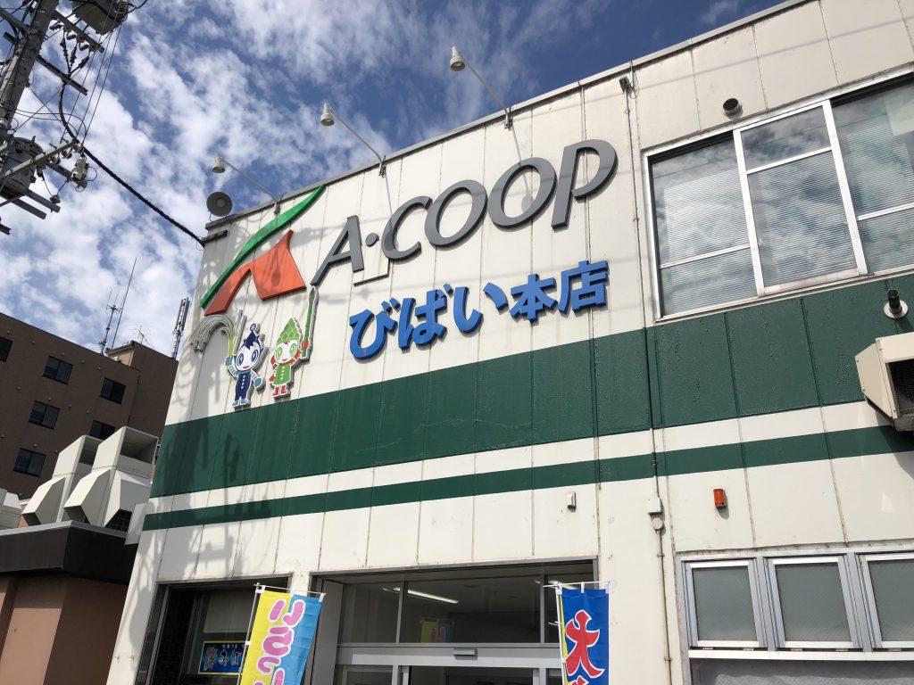 Aコープ美唄本店