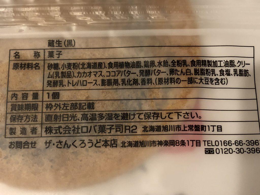 生チョコサブレの原材料