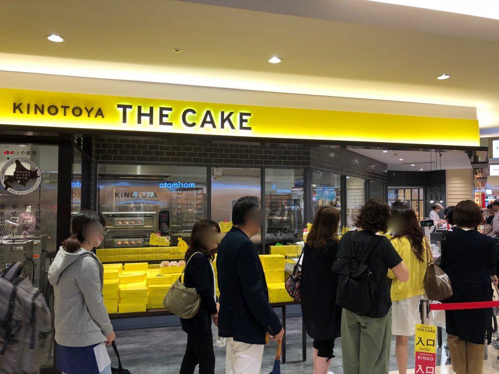 きのとやの焼きたてケーキ専門店