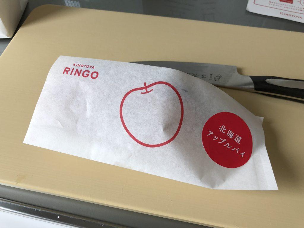北海道アップルパイの放送