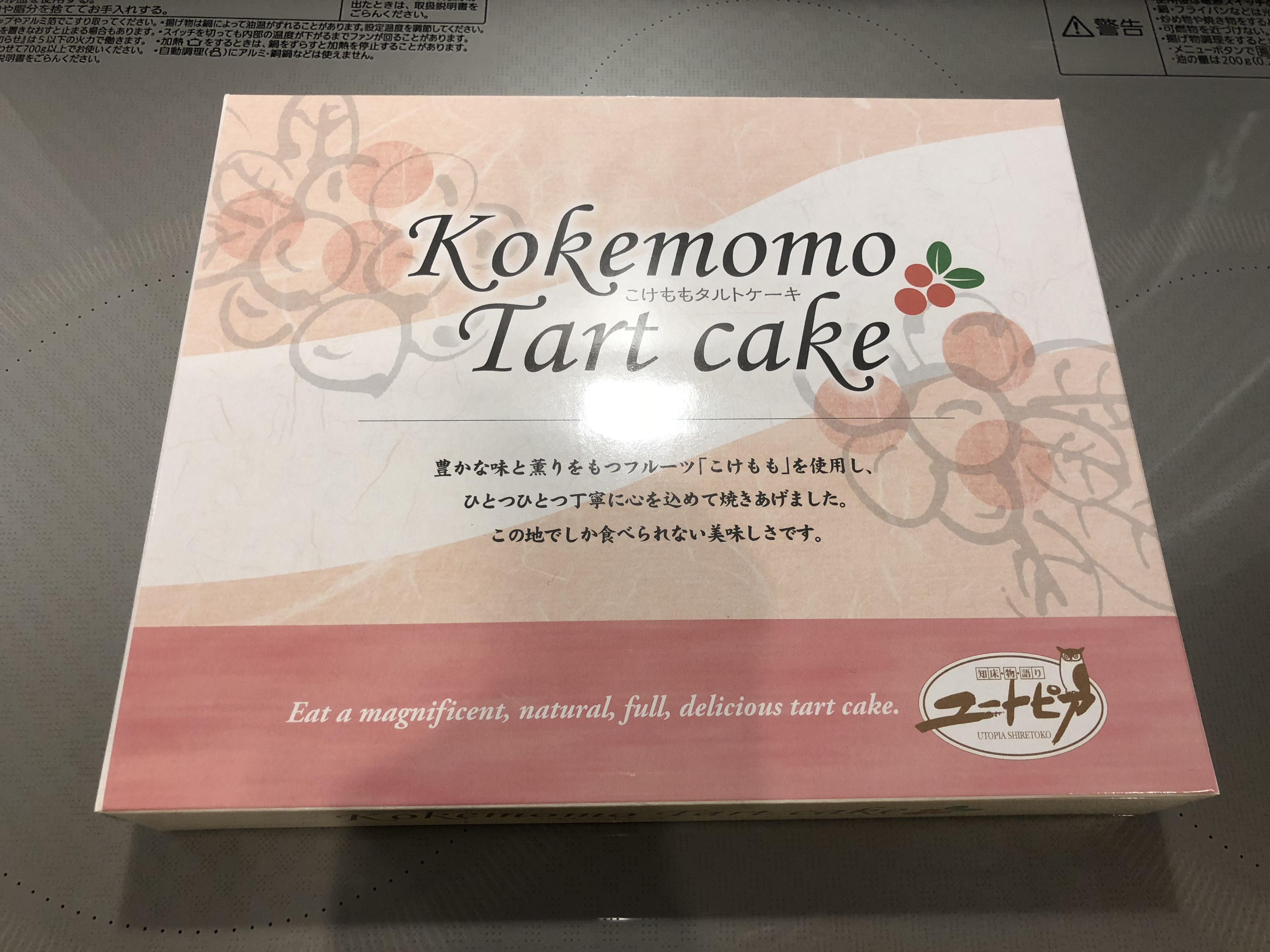 こけももタルトケーキの外装