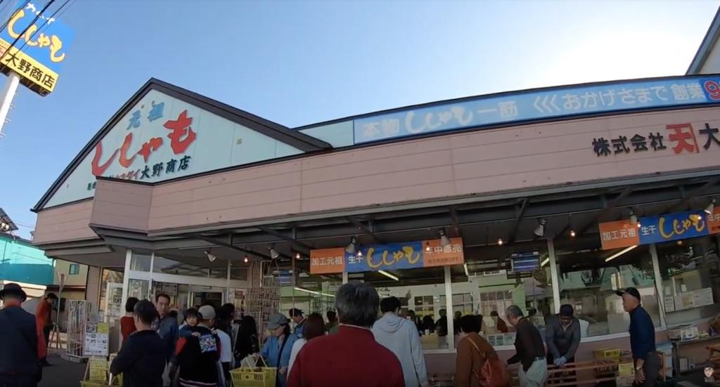 むかわのカネダイ大野商店